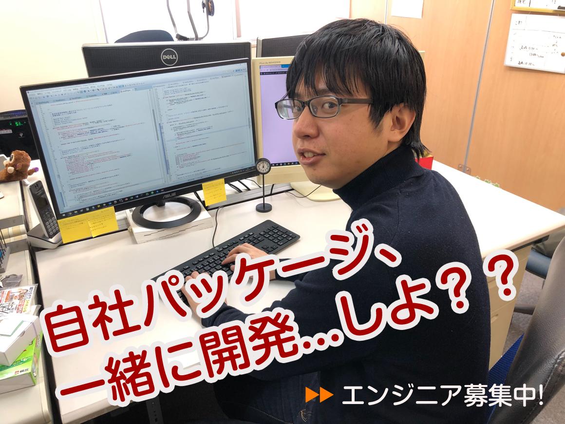 プログラマー採用中
